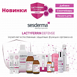Линия Lactyfferin Defense Sesderma уже в России